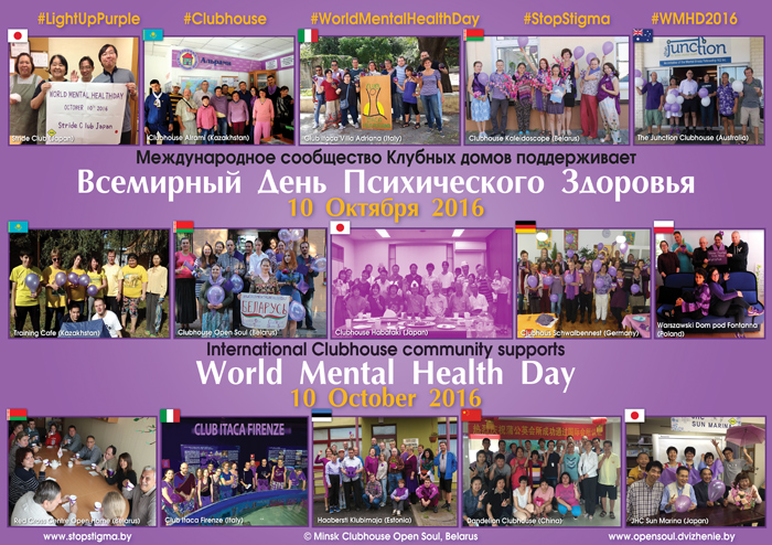International Clubhouse community supports World Mental Health Day 2016